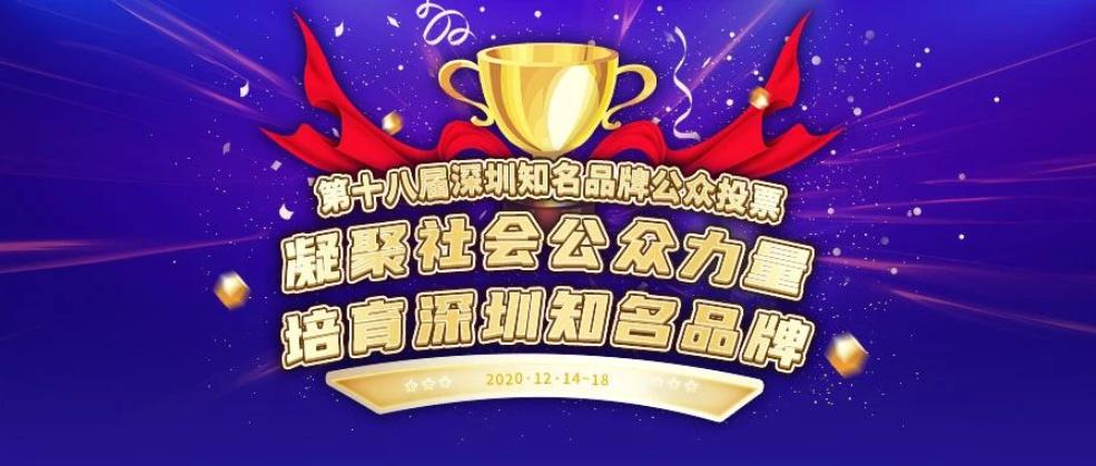 第十八届深圳知名品牌公众投票——请支持兴海物联!