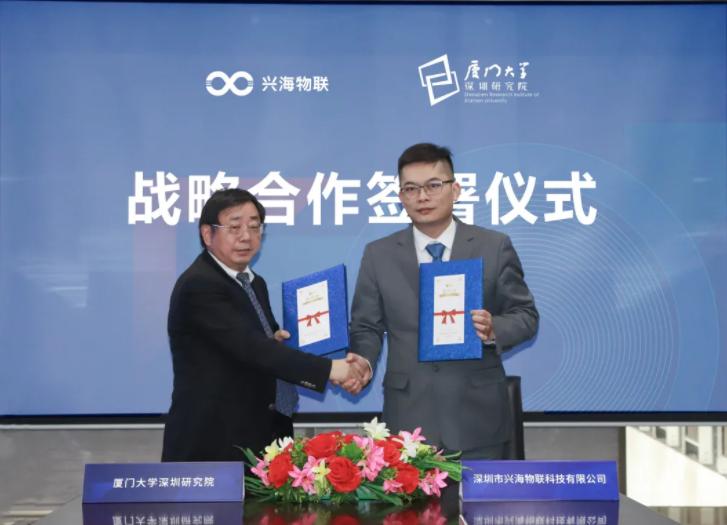 战略签约 | 兴海物联与厦门大学深圳研究院签署战略合作协议