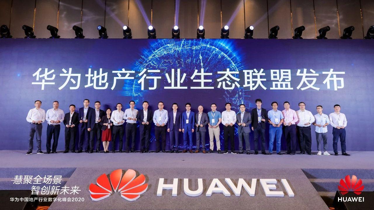 兴海亮相华为中国地产行业数字化峰会,科技助力地产行业转型