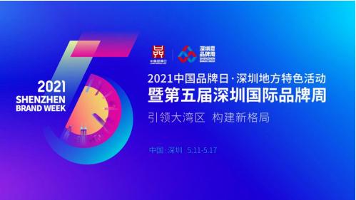 引领大湾区,构建新格局|兴海受邀参与深圳国际品牌周开幕大会