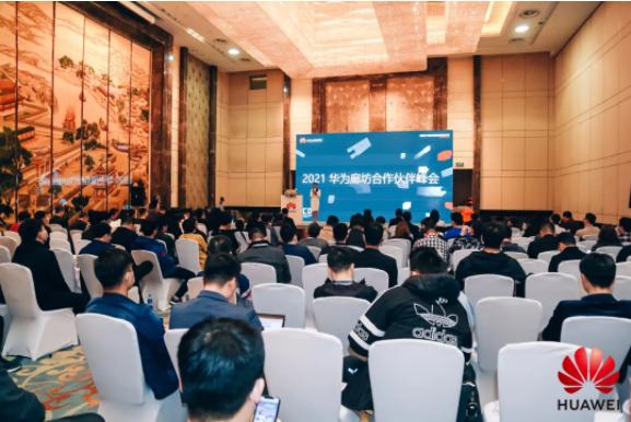 兴海物联受邀参加2021华为廊坊合作伙伴峰会