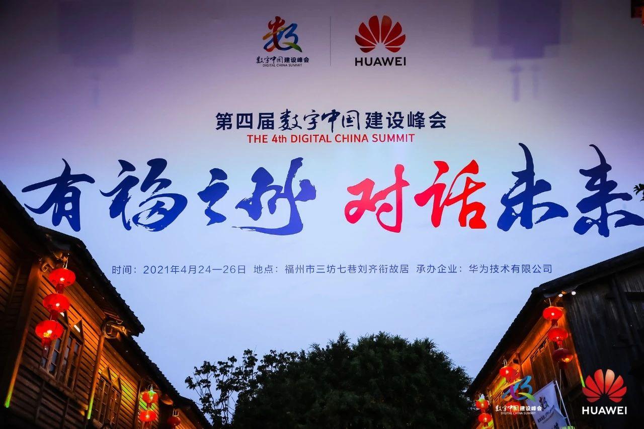 有福之州,对话未来 | 兴海物联受邀参与数字中国建设峰会