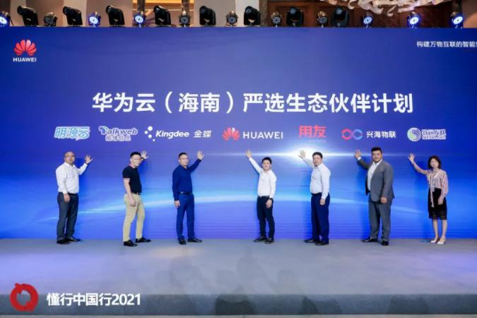 懂行中国行 | 兴海物联受邀参加华为江西、四川、海南数字峰会