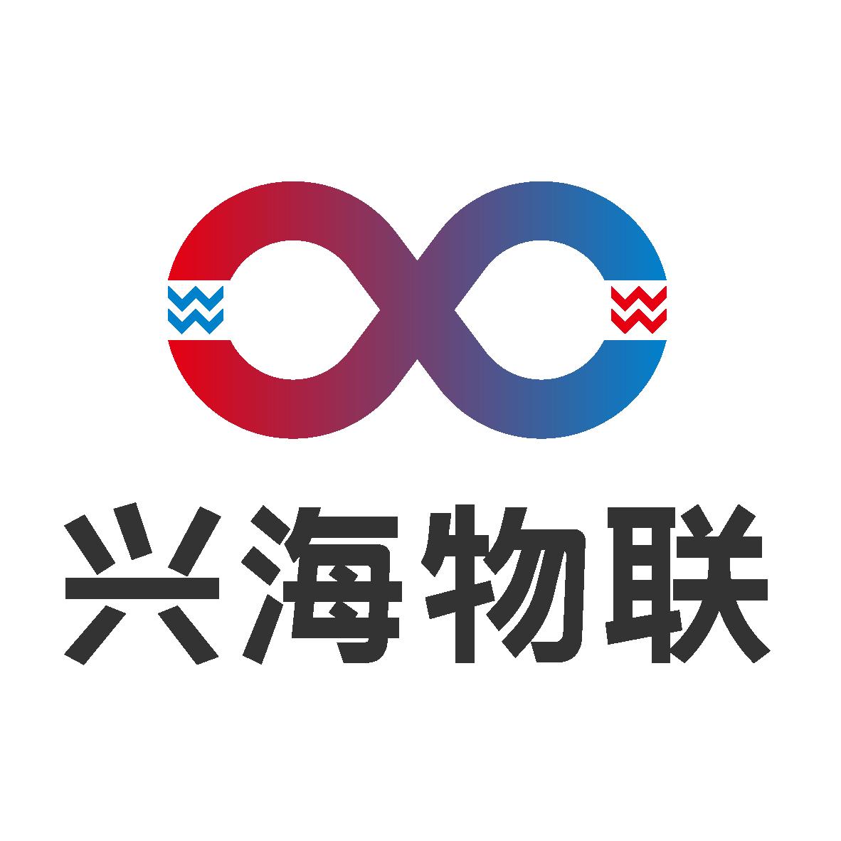 深圳市兴海物联科技有限公司企业简介