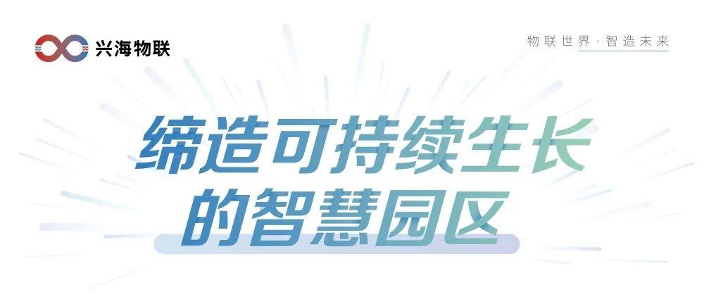 聚焦数字化   兴海物联邀您相约华为全联接2021