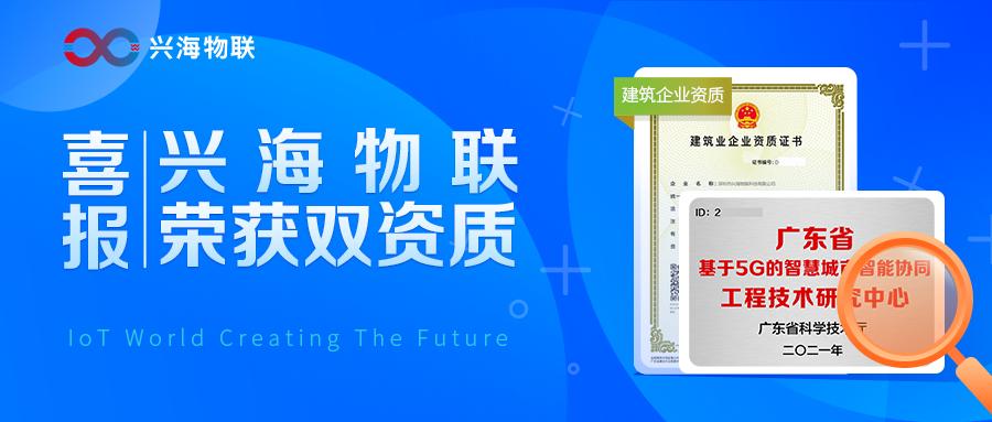 喜报│兴海物联荣获省级工程中心及电子智能化一级双资质!