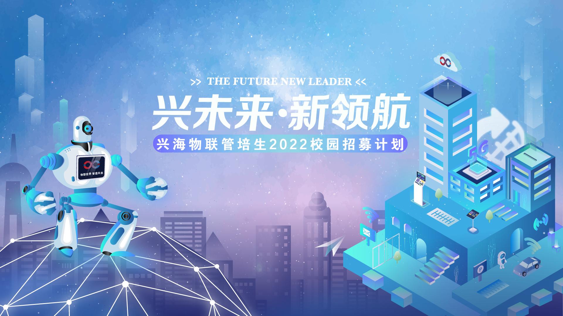 兴海物联2022校园招聘正式启动   你就是下一个兴星!